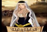 لعبة مسلسل الف ليلة وليلة رمضان 2015
